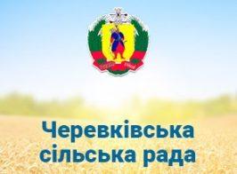 Черевківська СР
