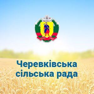 Prev Cherevkiv