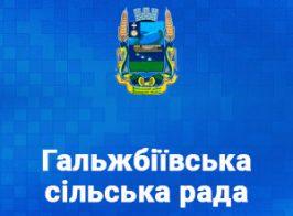 Prev Galzhbiivska