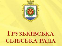 Prev Gruzke