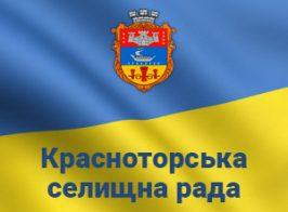 Prev Krasnotor