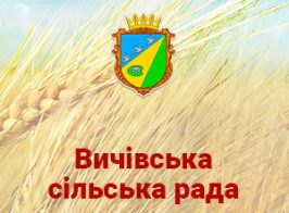 Prev Vichiv