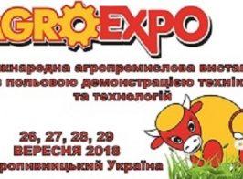 агроекспо 2018