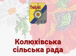 Prev Kolyuhiv
