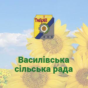 Prev Vasylivska