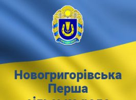 Prev Novogrigorivska Persha