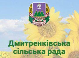 Prew Dmitrenkivska