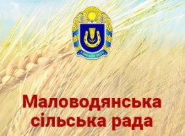 Prew Malovodyanska
