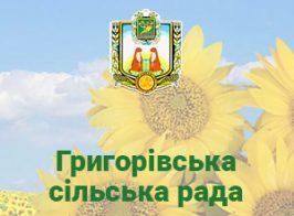 Prew Grigirivska