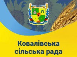 Prew Kovalivska