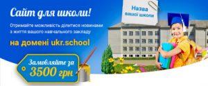 замовити сакйт для школи за 3500 400х165