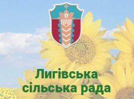 Prew Lygivska
