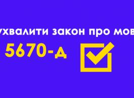 Mova 5670-д