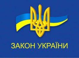 Zakon Ukraine