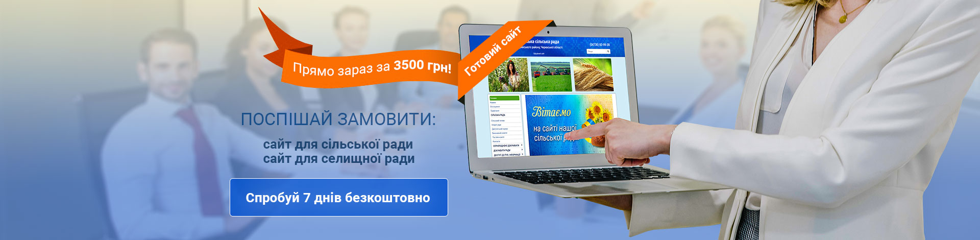 веб-сайт за 3500 грн
