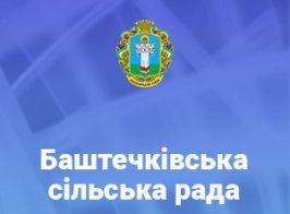 Prev Bashtechkivska Sr