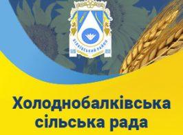 Prev Holodnobalkivska