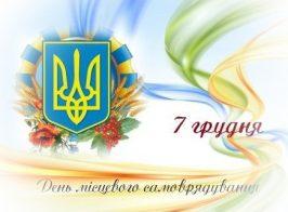 7 грудня день м.самоврядування