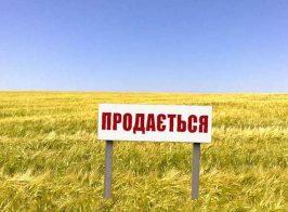 продаж землі